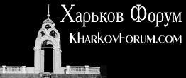 ХАРЬКОВ-ФОРУМ